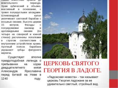 ЦЕРКОВЬ СВЯТОГО ГЕОРГИЯ В ЛАДОГЕ. Георгиевская церковь – один из самых извест...