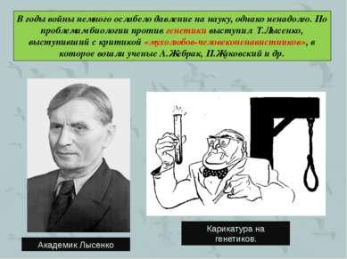 В годы войны немного ослабело давление на науку, однако ненадолго. По проблем...
