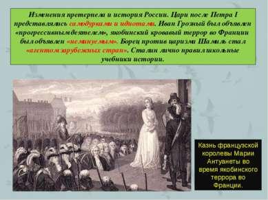 Изменения претерпела и история России. Цари после Петра I представлялись само...