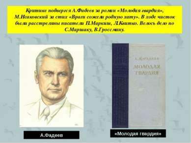 Критике подвергся А.Фадеев за роман «Молодая гвардия», М.Исаковский за стих «...