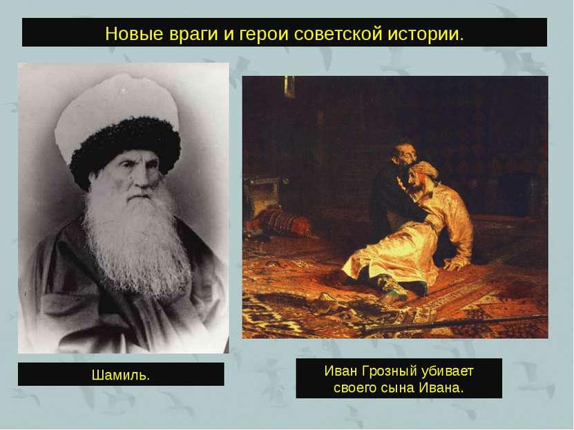 Новые враги и герои советской истории. Шамиль. Иван Грозный убивает своего сы...