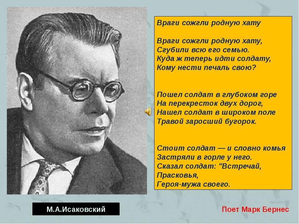 М.А.Исаковский Враги сожгли родную хату Враги сожгли родную хату, Сгубили всю...