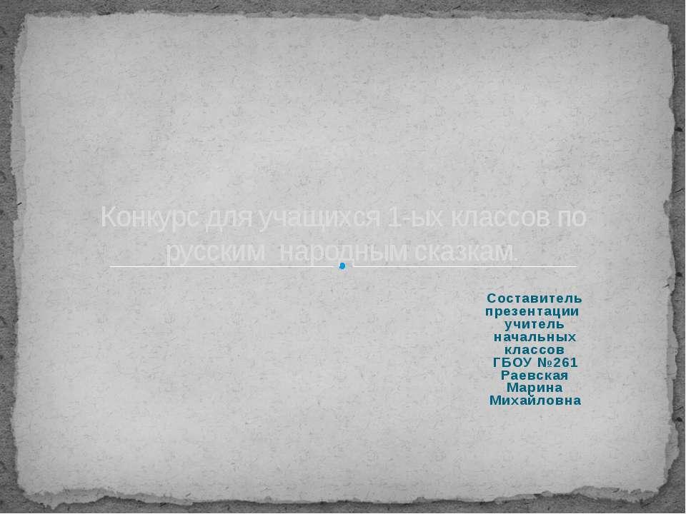 Конкурс для учащихся 1-ых классов по русским народным сказкам. Составитель пр...