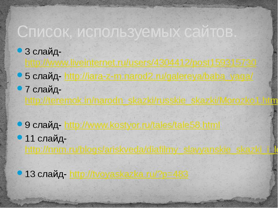 Список, используемых сайтов. 3 слайд- http://www.liveinternet.ru/users/430441...