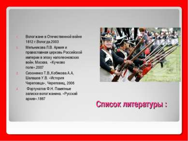 Список литературы : Вологжане в Отечественной войне 1812 г.Вологда.2003 Мельн...