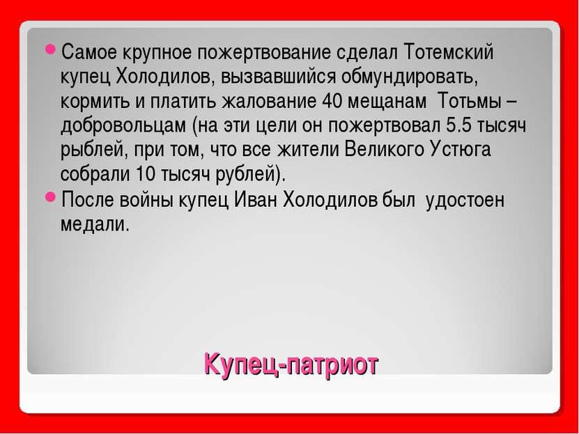Купец-патриот Самое крупное пожертвование сделал Тотемский купец Холодилов, в...