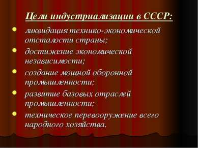 Цели индустриализации в СССР: ликвидация технико-экономической отсталости стр...