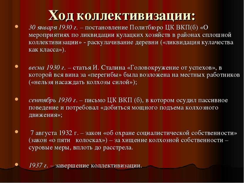Ход коллективизации: 30 января 1930 г. – постановление Политбюро ЦК ВКП(б) «О...