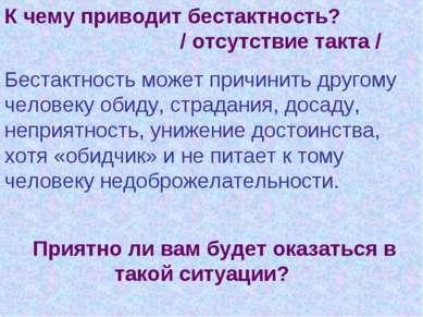 К чему приводит бестактность? / отсутствие такта / Бестактность может причини...