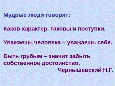 Мудрые люди говорят: Каков характер, таковы и поступки. Уважаешь человека – у...