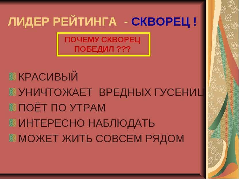 ЛИДЕР РЕЙТИНГА - СКВОРЕЦ ! КРАСИВЫЙ УНИЧТОЖАЕТ ВРЕДНЫХ ГУСЕНИЦ ПОЁТ ПО УТРАМ ...