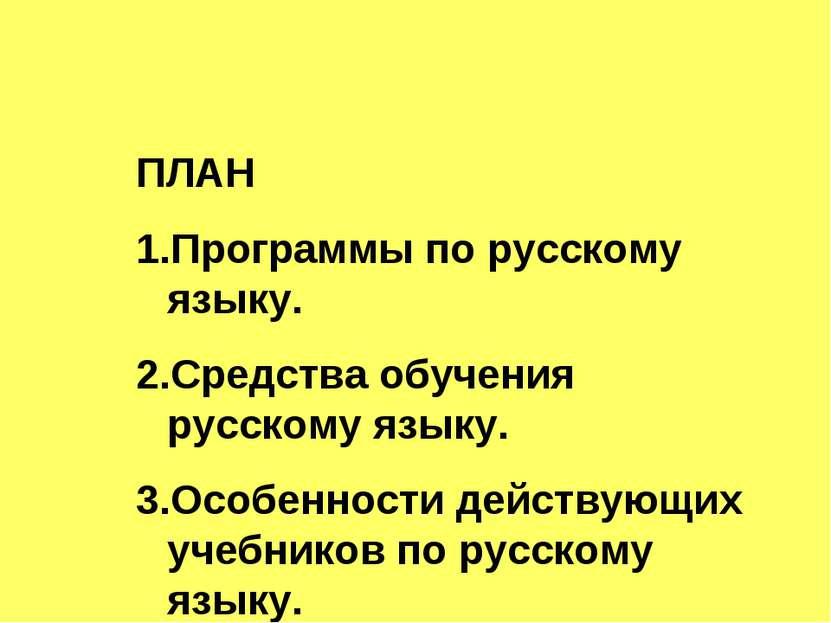 ПЛАН Программы по русскому языку. Средства обучения русскому языку. Особеннос...