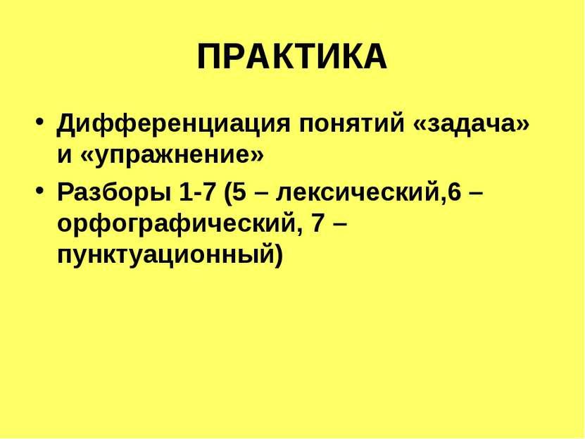 ПРАКТИКА Дифференциация понятий «задача» и «упражнение» Разборы 1-7 (5 – лекс...
