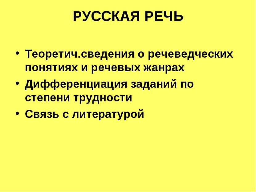 РУССКАЯ РЕЧЬ Теоретич.сведения о речеведческих понятиях и речевых жанрах Дифф...