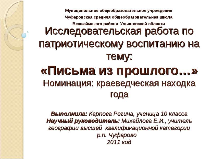Исследовательская работа по патриотическому воспитанию на тему: «Письма из пр...