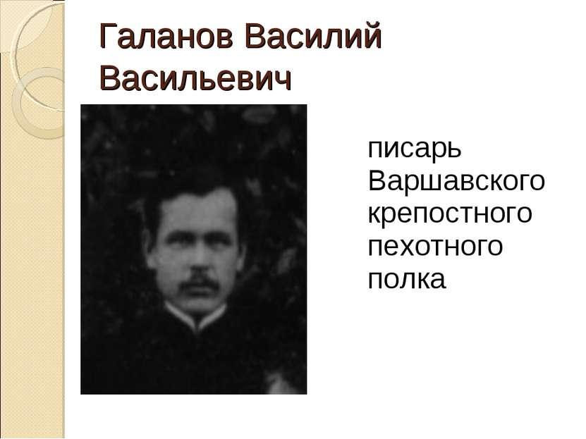 Галанов Василий Васильевич писарь Варшавского крепостного пехотного полка