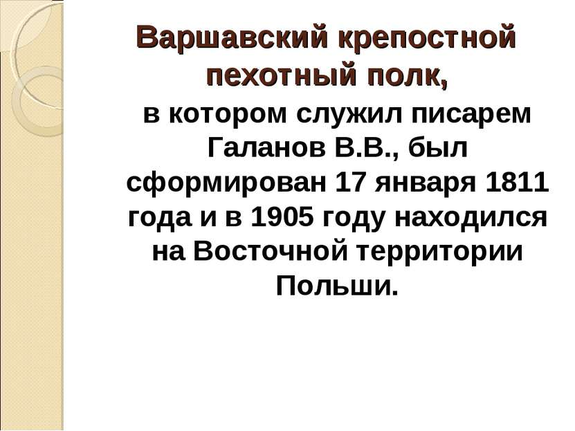 Варшавский крепостной пехотный полк, в котором служил писарем Галанов В.В., б...
