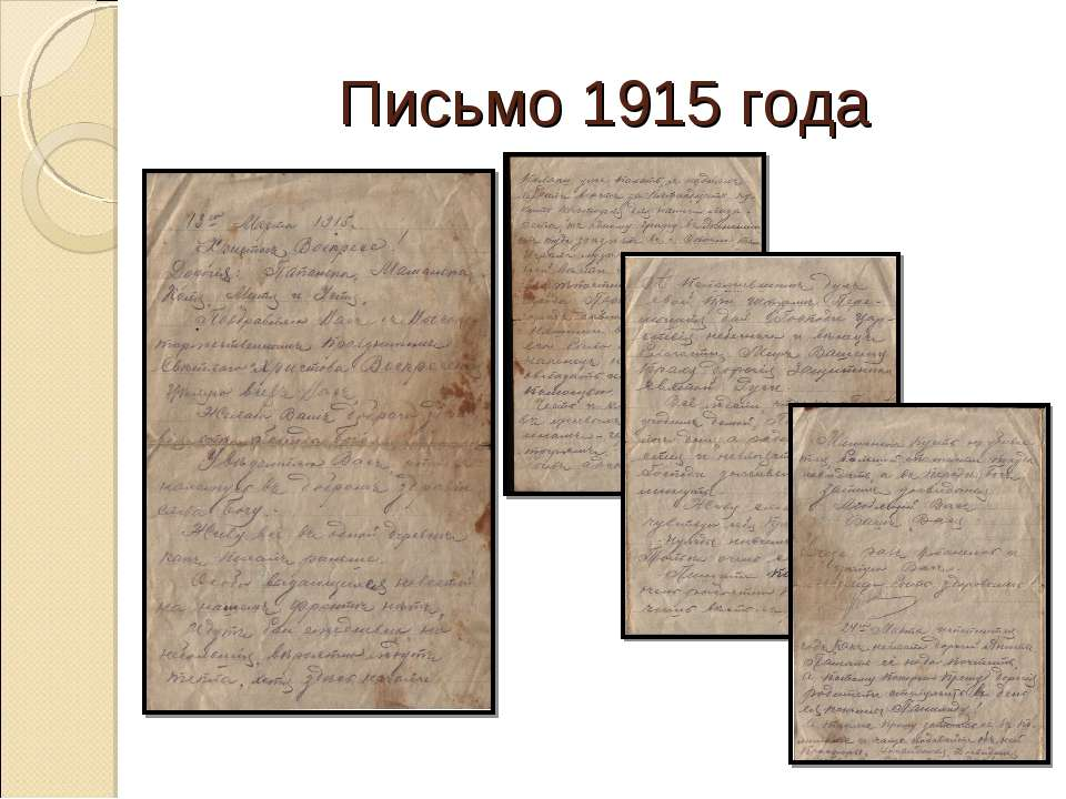 Письмо 1915 года