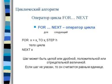 Циклический алгоритм FOR … NEXT – оператор цикла для следующий FOR x = xн TO ...