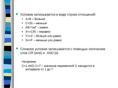 Условие записывается в виде строки отношений: A>B – больше C=Z – больше или р...