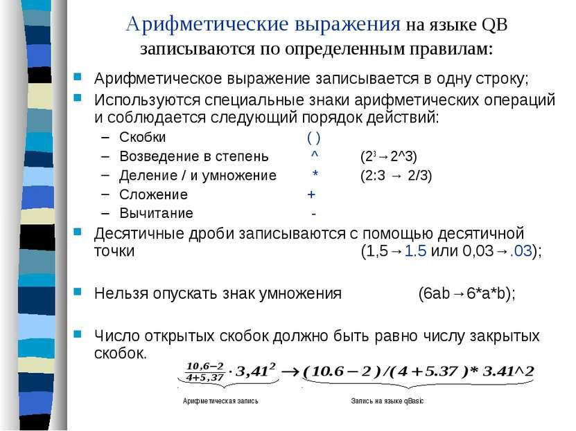 Арифметические выражения на языке QB записываются по определенным правилам: А...