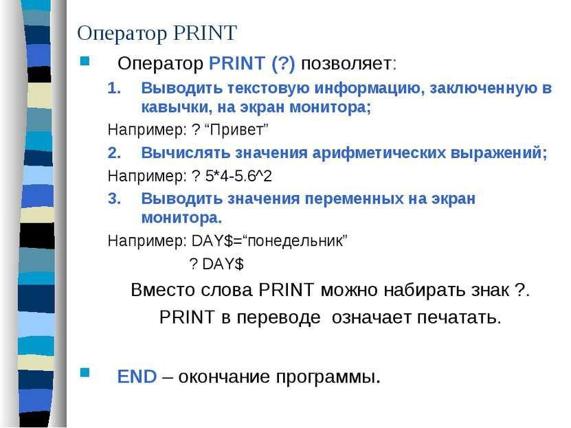 Оператор PRINT Оператор PRINT (?) позволяет: Выводить текстовую информацию, з...