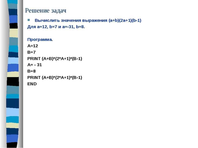 Решение задач Вычислить значения выражения (a+b)(2a+1)(b-1) Для a=12, b=7 и a...