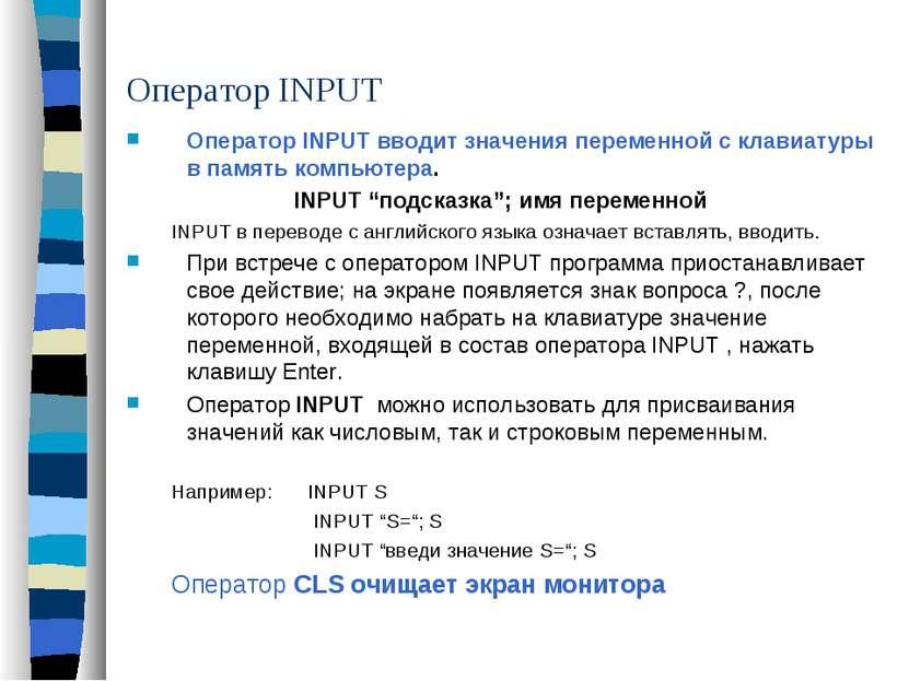 Оператор INPUT Оператор INPUT вводит значения переменной с клавиатуры в памят...