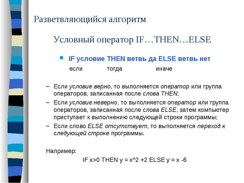 Разветвляющийся алгоритм IF условие THEN ветвь да ELSE ветвь нет если тогда и...