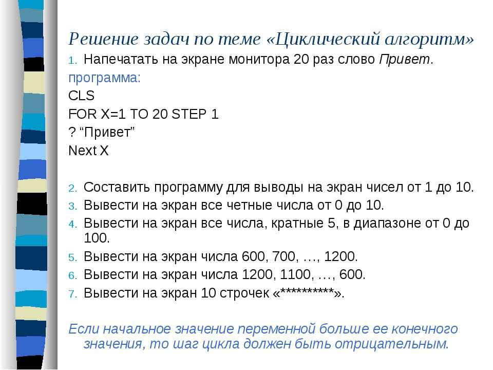 Решение задач по теме «Циклический алгоритм» Напечатать на экране монитора 20...