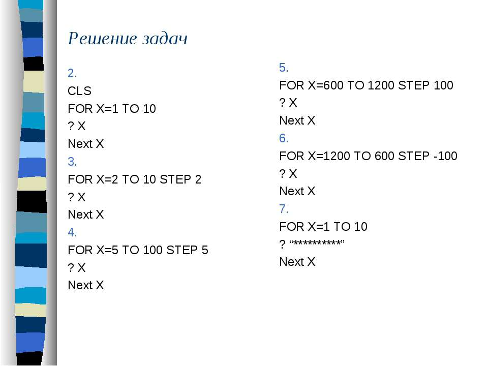 Решение задач 2. CLS FOR X=1 TO 10 ? X Next X 3. FOR X=2 TO 10 STEP 2 ? X Nex...