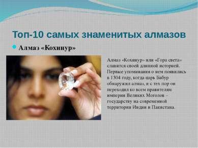 Топ-10 самых знаменитых алмазов Алмаз Регента Алмаз Регента также известный, ...