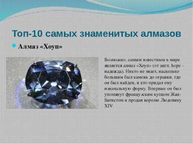 Топ-10 самых знаменитых алмазов Алмаз «Звезда Тысячелетия» «Звезда Тысячелети...