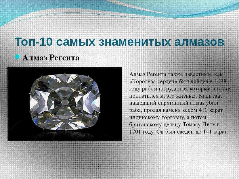 Топ-10 самых знаменитых алмазов Бриллиант Тейлор-Бартон Алмаз весом 241 карат...