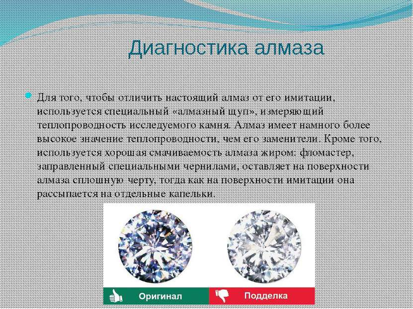 Топ-10 самых знаменитых алмазов Алмаз «Великий Могол» «Великий Могол» был наз...