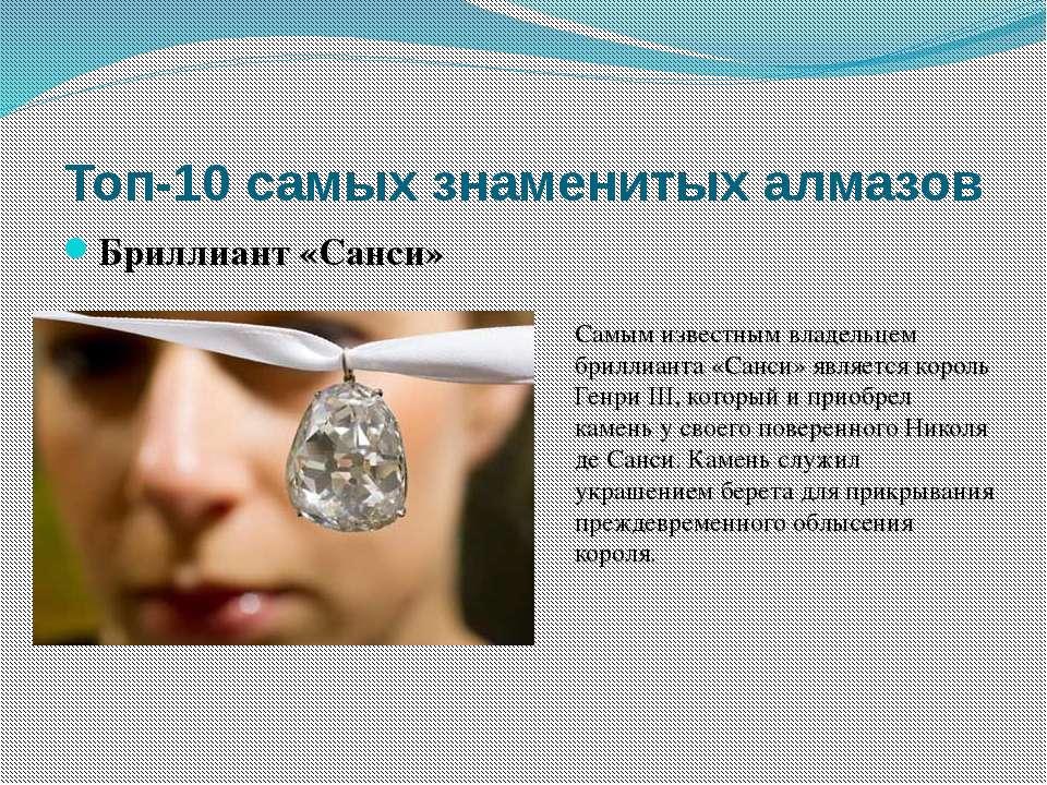 Топ-10 самых знаменитых алмазов Алмаз «Хоуп» Возможно, самым известным в мире...