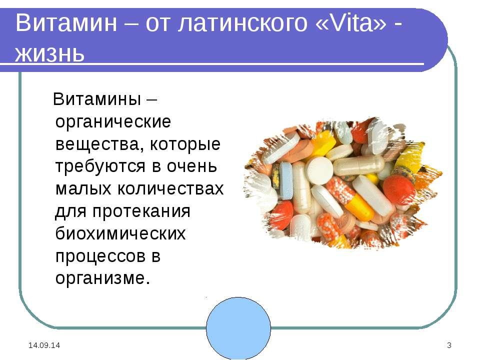 * * Витамин – от латинского «Vita» - жизнь Витамины – органические вещества, ...