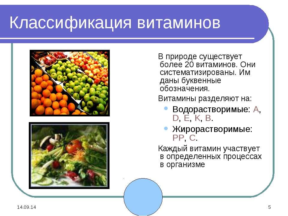 * * Классификация витаминов В природе существует более 20 витаминов. Они сист...