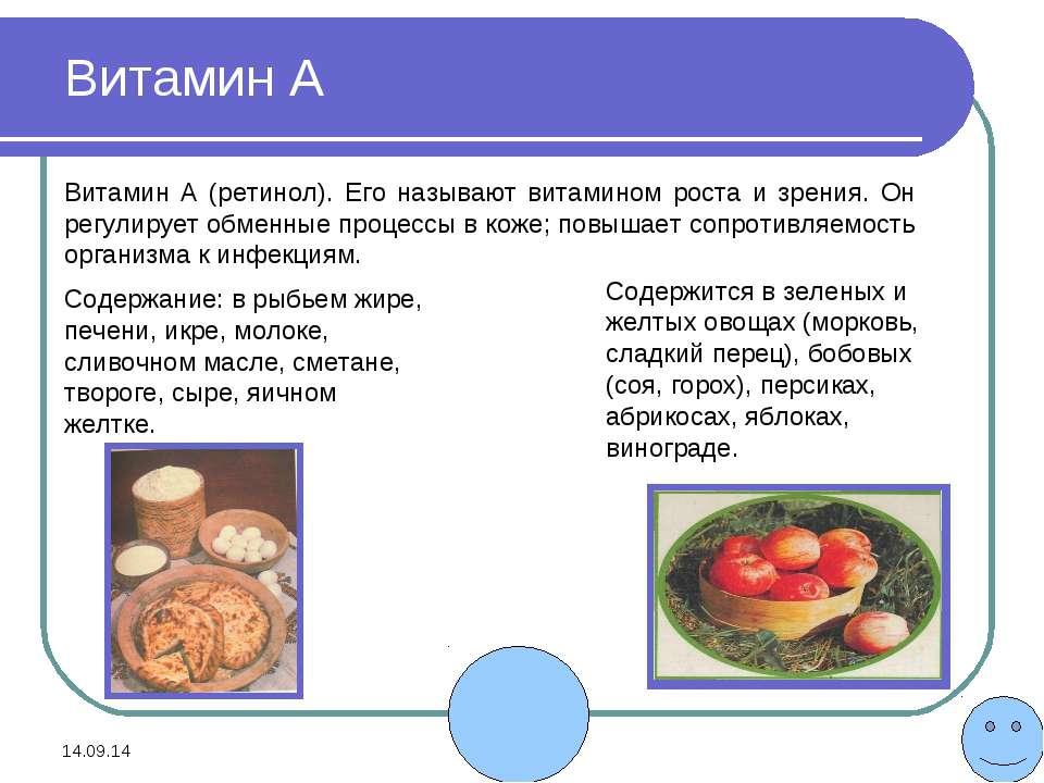 * * Витамин А (ретинол). Его называют витамином роста и зрения. Он регулирует...