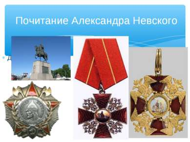 Дата учреждения 1 Почитание Александра Невского