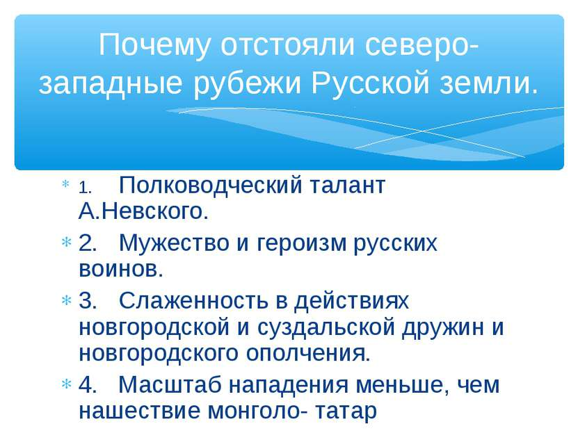 1. Полководческий талант А.Невского. 2. Мужество и героизм русских воинов. 3....