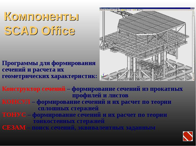 Компоненты SCAD Office Программы для формирования сечений и расчета их геомет...
