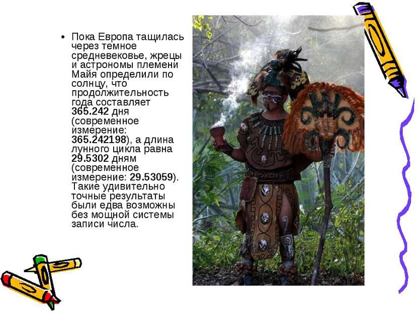 Пока Европа тащилась через темное средневековье, жрецы и астрономы племени Ма...