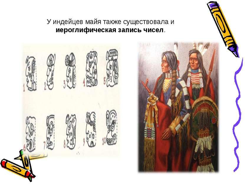 У индейцев майя также существовала и иероглифическая запись чисел.