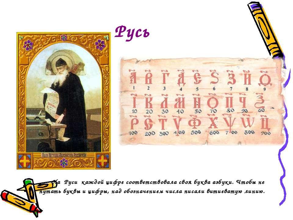 Русь На Руси каждой цифре соответствовала своя буква азбуки. Чтобы не путать ...