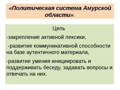 «Политическая система Амурской области». Цель -закрепление активной лексики, ...