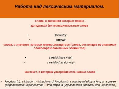 Работа над лексическим материалом. слова, о значении которых можно догадаться...