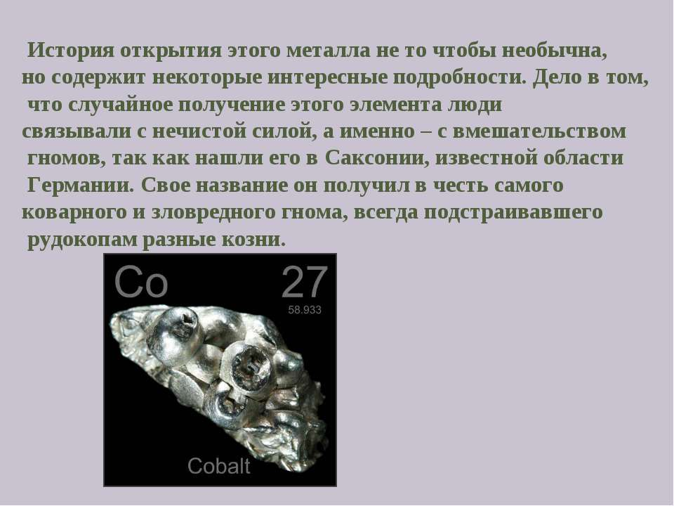 История открытия этого металла не то чтобы необычна, но содержит некоторые ин...
