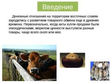 Введение Денежные отношения на территории восточных славян зародились с разви...