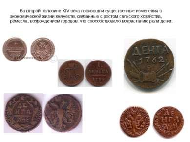 Во второй половине XIV века произошли существенные изменения в экономической ...